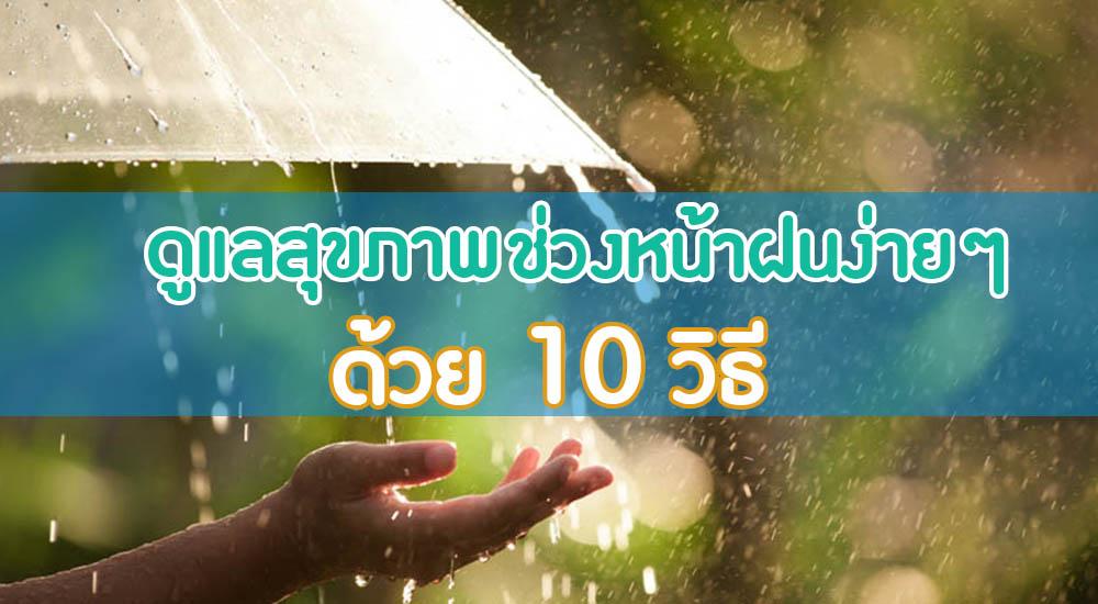 ดูแลสุขภาพ ช่วงหน้าฝนง่ายๆ ด้วย 10 วิธี